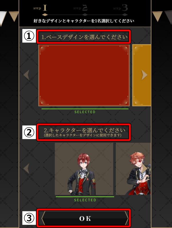 3ツイステニューイヤーカード