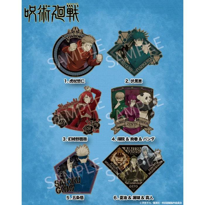 3呪術廻戦 ダイカットステッカー