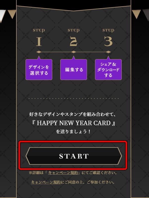 3-1ツイステニューイヤーカード