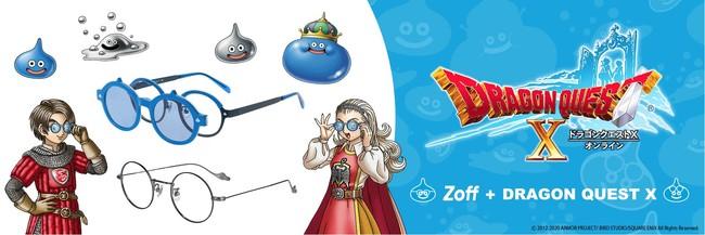 Zoff(ゾフ)・ドラクエコラボめがね発売