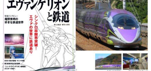 「エヴァンゲリオンと鉄道」発売!予約・販売いつ?『旅と鉄道』2021年増刊1月号