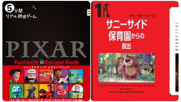 「ピクサー×5分間リアル脱出ゲーム」コラボ書籍予約・販売いつPIXAR