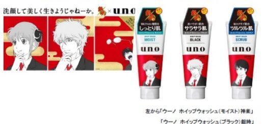 「銀魂 THE FINAL×ウーノ」コラボ限定販売