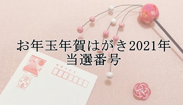 番号 年賀状 抽選 2020(令和2)年用年賀葉書および寄附金付お年玉付年賀切手当せん番号の決定