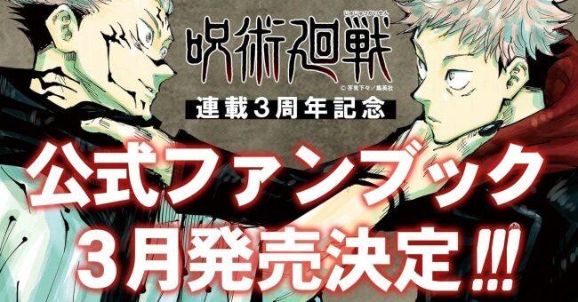 呪術廻戦「公式ファンブック」予約・販売いつ楽天アマゾン
