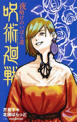 呪術廻戦小説「夜明けのいばら道(釘崎野薔薇)」内容あらすじ通販