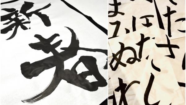 書き初め言葉四字熟語2文字漢字
