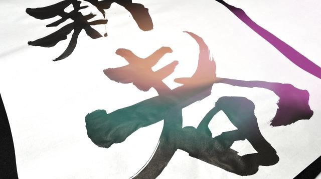書き初め言葉2文字漢字