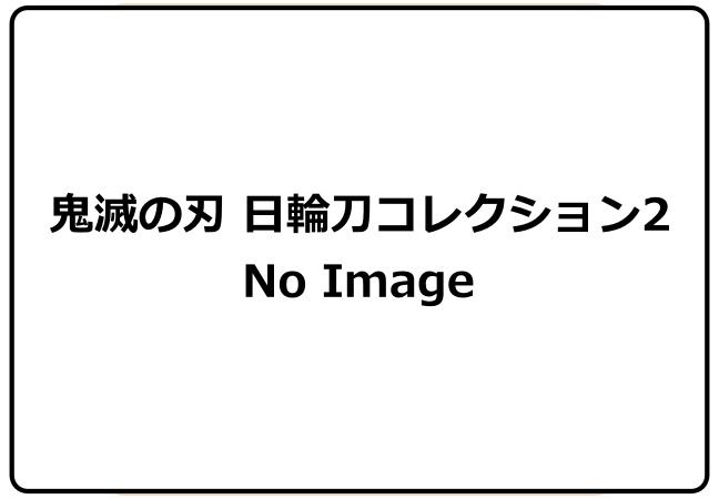 鬼滅の刃「日輪刀コレクション2」予約・販売開始!きめつのやいばグッズ