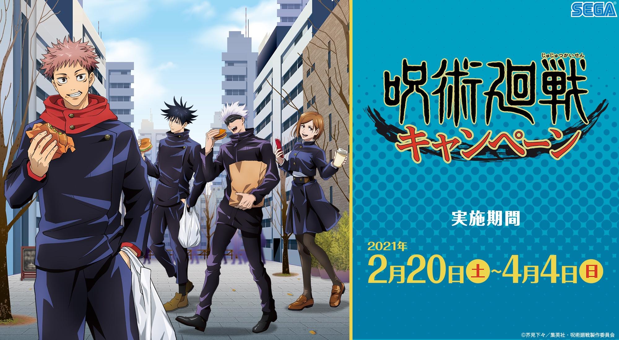 1「呪術廻戦×セガ」コラボ開催!じゅじゅつキャンペーンで貰えるグッズ