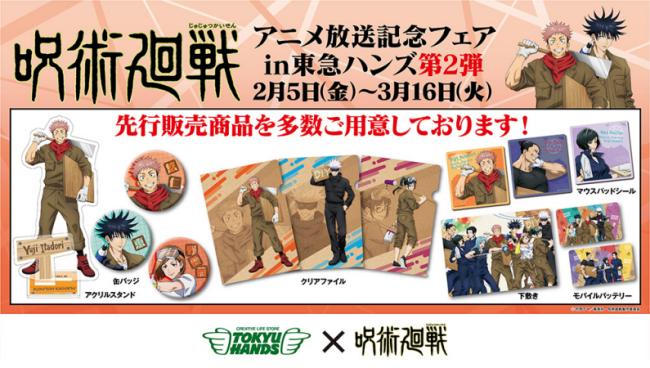 1「呪術廻戦×東急ハンズ」コラボ第2弾購入特典ステッカープレゼント、限定グッズ