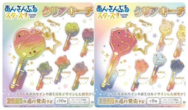 1あんさんぶるスターズ!! クリアキーチャーム Vol.3、4予約・販売取扱い店舗