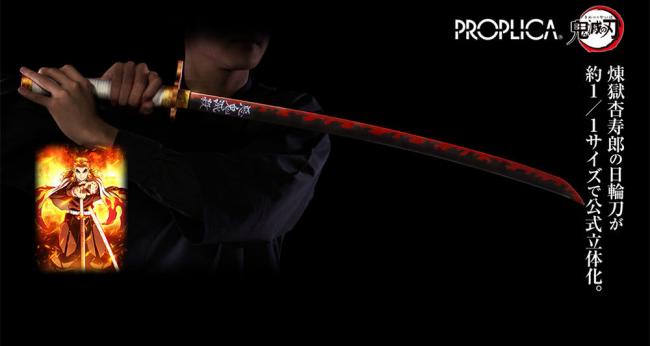 1プロップリカ日輪刀「煉獄杏寿郎」予約販売いつ通販きめつ