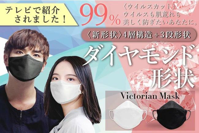 1不織布カラーおしゃれマスク「Victorian Mask」通販販売