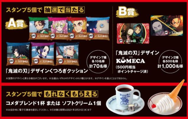 2「鬼滅の刃×コメダ珈琲店」コラボ