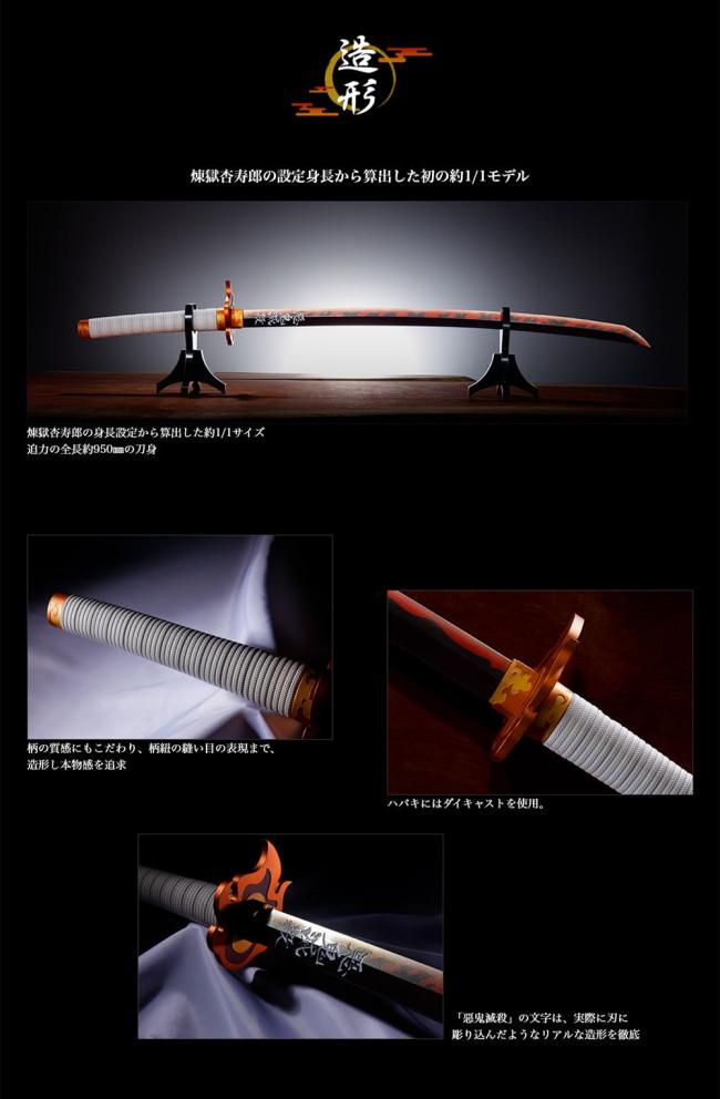 2プロップリカ日輪刀「煉獄杏寿郎」予約販売いつ通販きめつ