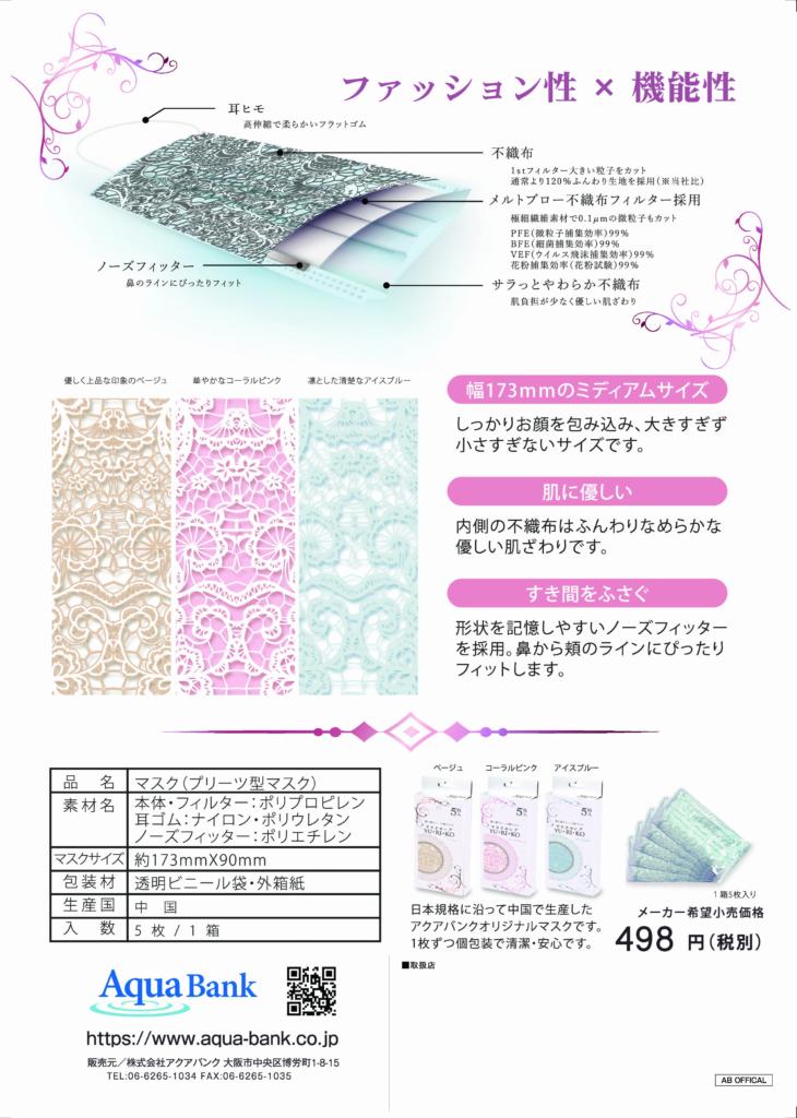 2不織布おしゃれ柄マスク「マスクセレブYU・RI・KO」通販販売