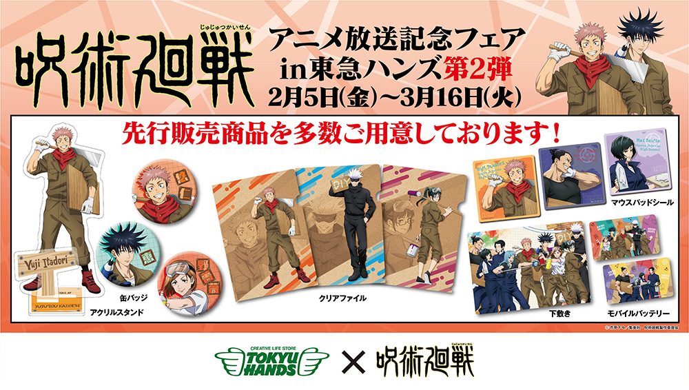 2-2「呪術廻戦×東急ハンズ」コラボ第2弾購入特典ステッカープレゼント、限定グッズ