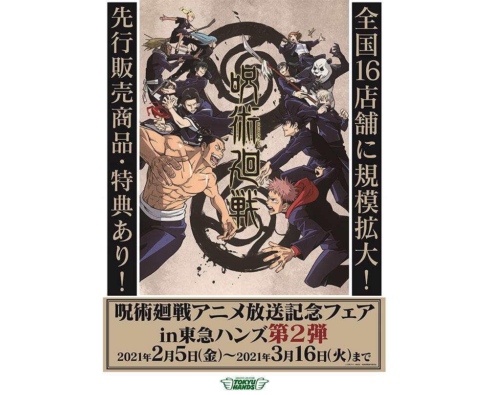 3「呪術廻戦×東急ハンズ」コラボ第2弾購入特典ステッカープレゼント、限定グッズ