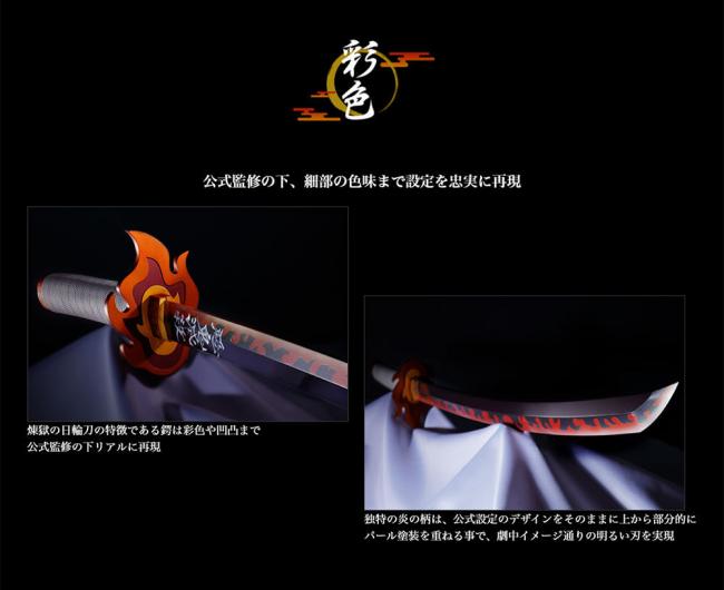 3プロップリカ日輪刀「煉獄杏寿郎」予約販売いつ通販きめつ