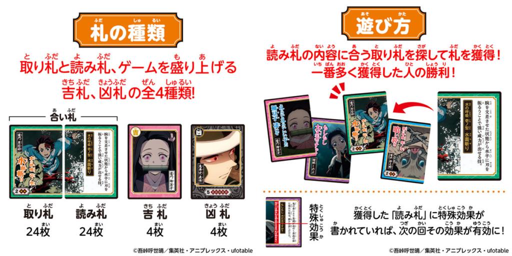 3鬼滅の刃「全集中 札取りカードゲーム」発売!予約・販売