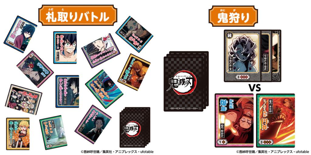 3-2鬼滅の刃「全集中 札取りカードゲーム」発売!予約・販売