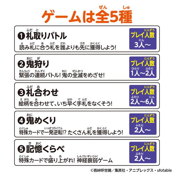 3-3鬼滅の刃「全集中 札取りカードゲーム」発売!予約・販売