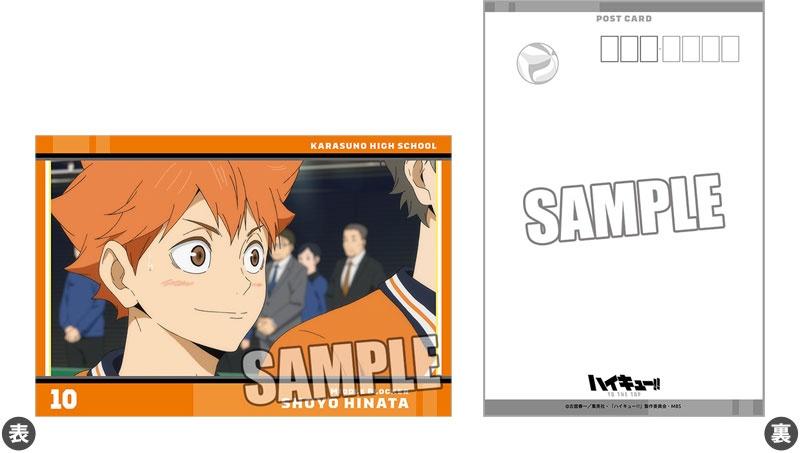 4ハイキュー!! 「TO THE TOP トレーディングミニクリアファイル ポストカード付き」予約・販売開始