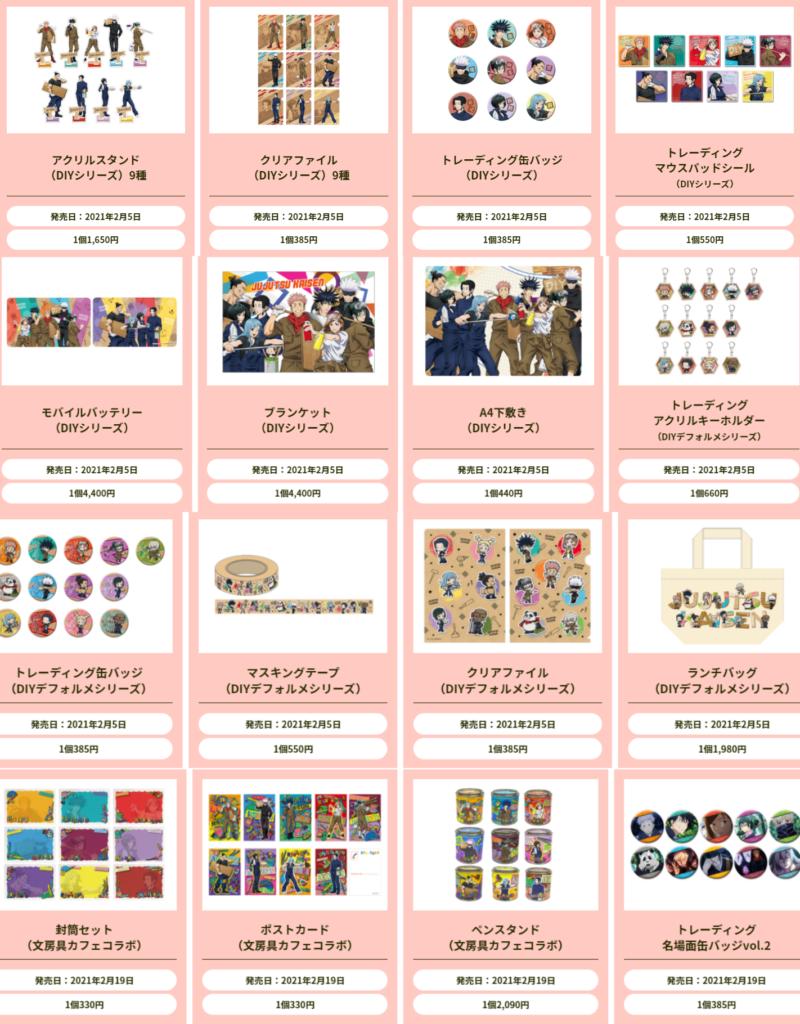 4-5「呪術廻戦×東急ハンズ」コラボ第2弾購入特典ステッカープレゼント、限定グッズ