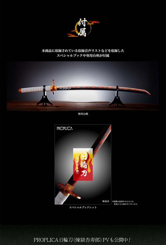 5プロップリカ日輪刀「煉獄杏寿郎」予約販売いつ通販きめつ