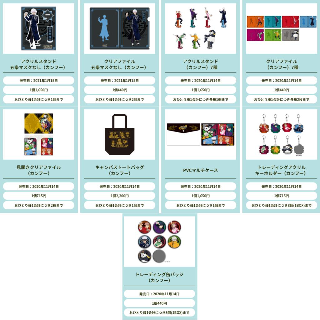 5-4「呪術廻戦×東急ハンズ」コラボ第2弾購入特典ステッカープレゼント、限定グッズ