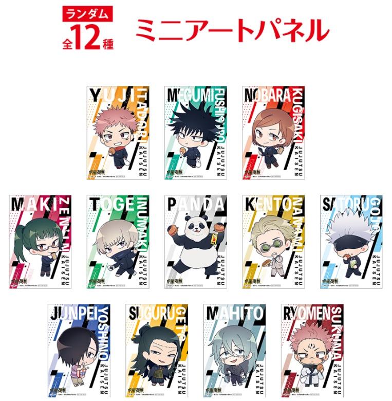 7「呪術廻戦×セガ」コラボ開催!じゅじゅつキャンペーンで貰えるグッズ