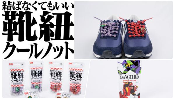 「エヴァンゲリオン×クールノット」コラボ結ばなくてもいい靴ひも予約・販売初号機・2号機(グッズ)