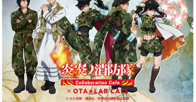 『炎炎ノ消防隊』コラボカフェ「OTA★ラボCAFE」来店予約受付ミリタリーグッズ・事前予約申込み・特典