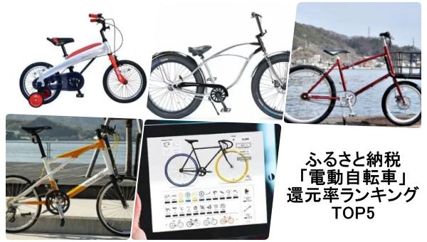 ふるさと納税「電動自転車が人気」還元率ランキング5を発表!ベンツ・ファットクルーザー