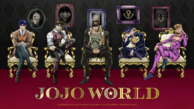 ジョジョ期間限定イベント『JOJO WORLD』横浜・大阪・博多グッズ・ミニゲーム・アトラクション