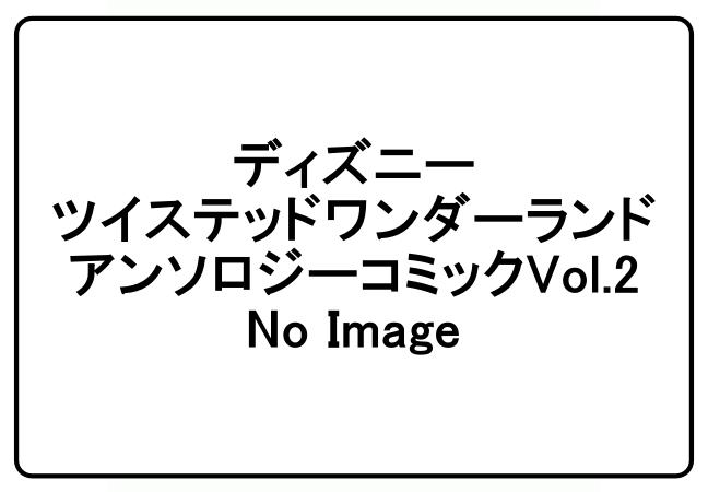 ツイステ「アンソロジーコミックVol.2 (書籍)」予約・注文グッズ(書籍・本)通販