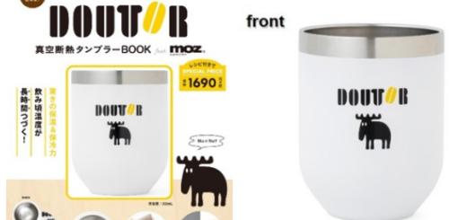 ドトール×moz(モズ)コラボタンブラー付きBOOK(本)発売!コーヒーがおいしく飲める真空断熱通販
