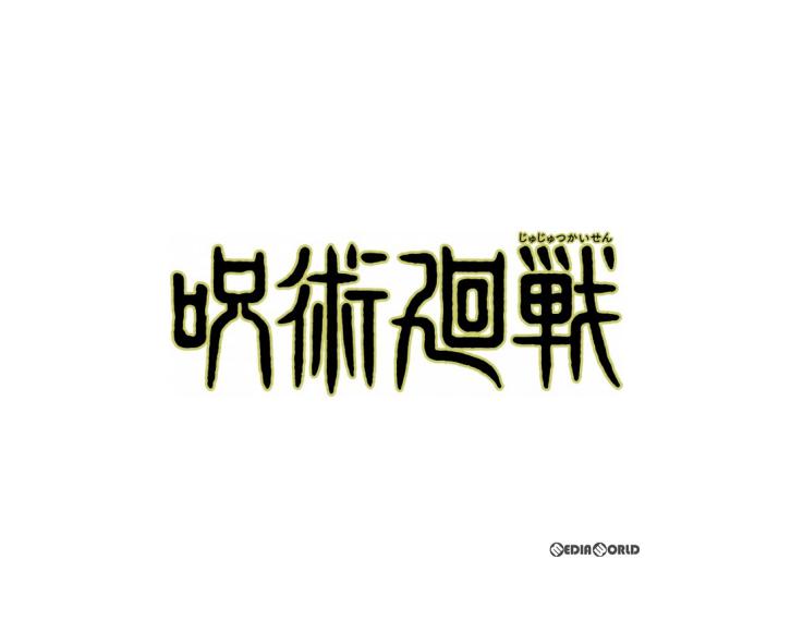呪術廻戦ミニアートシートコレクション