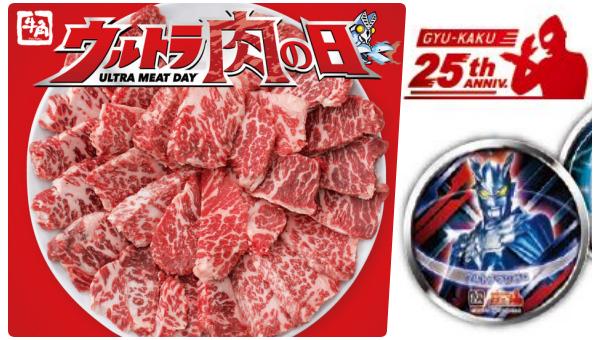 1「牛角×ウルトラマン」コラボキャンペーン開催!「ウルトラ肉の日」