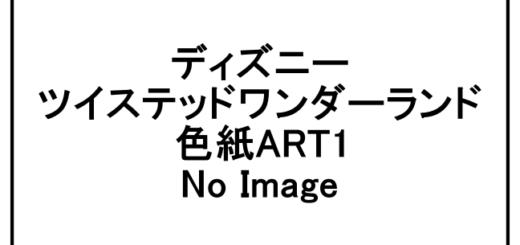 1ツイステ「色紙ART1」予約・販売ディズニーツイステッドワンダーランドお菓子(食玩)通販コンビニ