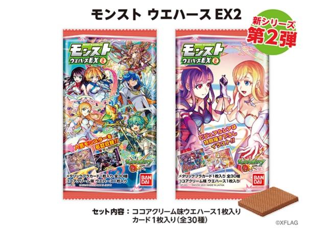 1モンスト「ウエハース EX2」予約・販売モンスターストライクお菓子(カード付き食玩)コンビニ