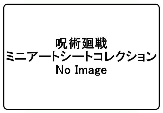 1呪術廻戦「ミニアートシートコレクション」予約・販売
