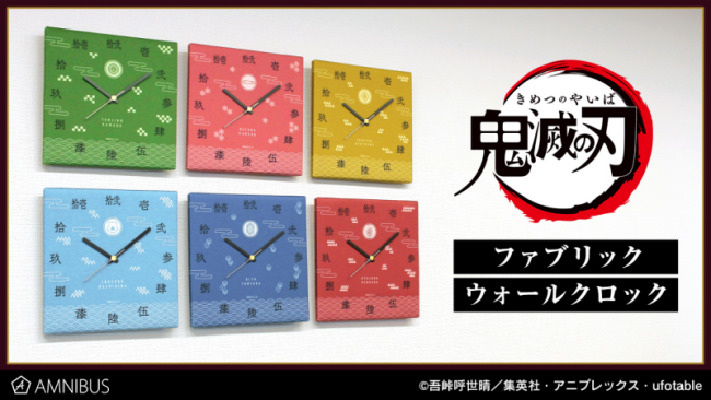 1鬼滅の刃「ファブリックウォールクロック」予約・販売きめつのやいばグッズ(時計)