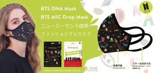 1BTSコラボマスク世界数量限定発売韓国人気グループグッズ