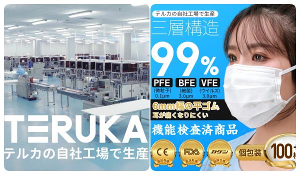 1TERUKAテルカ不織布マスク通販!日本製3層構造高機能・高品質小さいサイズ(子供用)