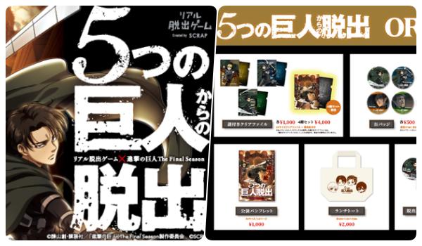 2「進撃の巨人×リアル脱出ゲーム」コラボグッズ7種が発売イベントいつ