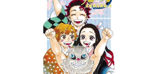 2鬼滅の刃公式ファンブック第2弾発売!きめつ「鬼殺隊見聞録・弐」予約・販売