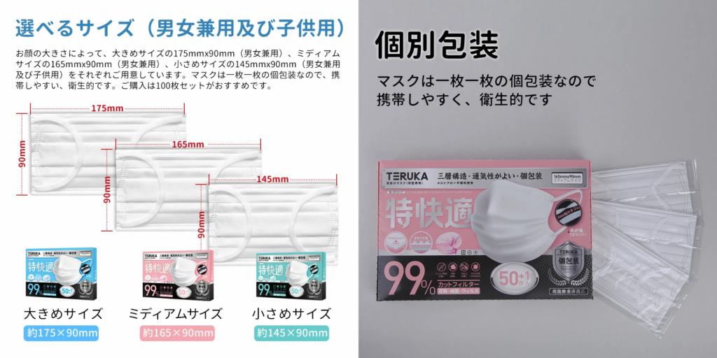 2-3TERUKAテルカ不織布マスク通販!日本製3層構造高機能・高品質小さいサイズ(子供用)