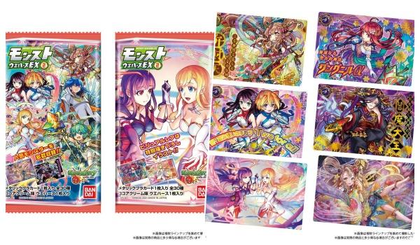 4モンスト「ウエハース EX2」予約・販売モンスターストライクお菓子(カード付き食玩)コンビニ